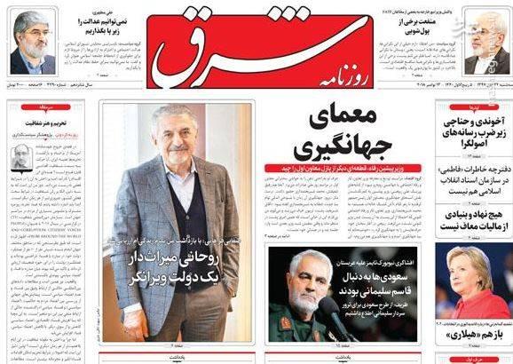 شرق: روحانی میراثدار یک دولت ویرانگر