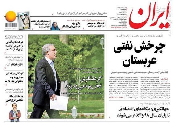 ایران: چرخش نفتی عربستان