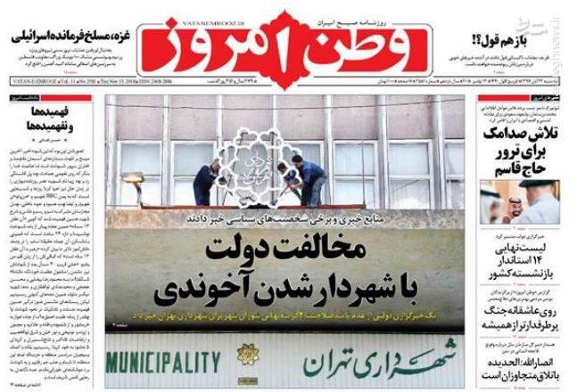 وطن امروز: مخالفت دولت با شهردار شدن آخوندی