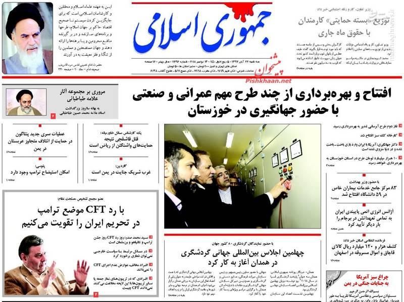 جمهوری اسلامی: افتتاح و بهره برداری از چند طرح مهم عمرانی و صنعتی با حضور جهانگیری در خوزستان