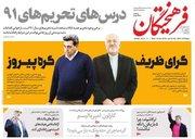 عکس/ صفحه نخست روزنامههای چهارشنبه ۲۳ آبان