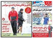 عکس/ تیتر روزنامههای ورزشی چهارشنبه ۲۳ آبان