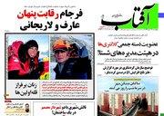 آقای ظریف! چرا رسانههای حامی تحریم برای شما سوت و کف میزنند؟!/ خاتمی، فرزند فاضل و دانشور امام است!