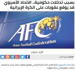 بازتاب تهدید ایران از سوی AFC +عکس