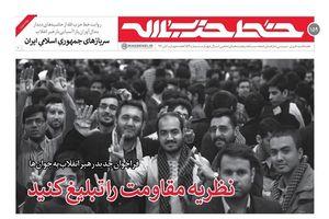 خط حزب الله/عادت همیشگی خانواده رهبر انقلاب +دانلود