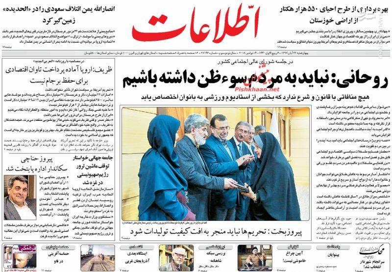 اطلاعات: روحانی: نباید به مردم سوء ظن داشته باشیم