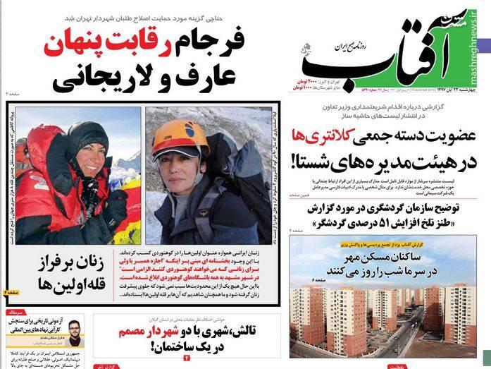 آفتاب: فرجام رقابت چنهان عارف و لاریجانی