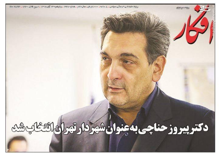 افکار: دکتر پیروز حناچی به عنوان شهردار تهران انتخاب شد