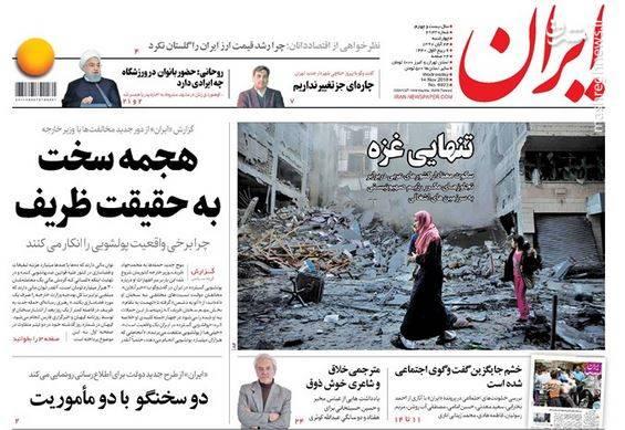 ایران: هجمه سخت به حقیقت ظریف