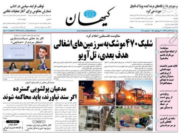 کیهان: شلیک ۴۷۰موشک به سزمینهای اشغالی هدف بعدی تل آویو