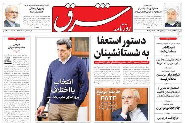 شرق: دستور استعفا به شستانشینان