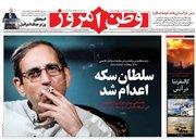 عکس/ صفحه نخست روزنامههای پنجشنبه ۲۴ آبان