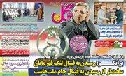 عکس/ روزنامههای ورزشی پنجشنبه ۲۴ آبان