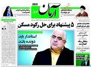 آخوندی: از سازندگان خانه در بیابان، قهرمان ملی ساختند!/ زیباکلام: روحانی، ۹۰ درصد پایگاه رأی خود را از دست داده