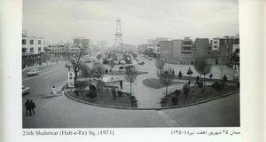 میدان هفت تیر سال 1350