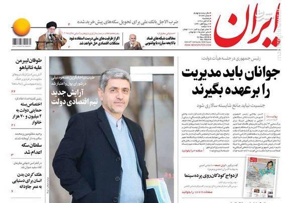 ایران: جوانان باید مدیریت را برعهده بگیرند
