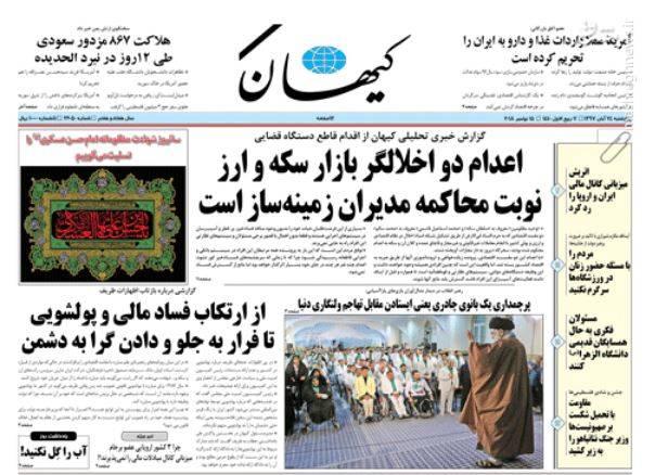 کیهان: اعدام دو اخلالگر بازار سکه و ارز؛  نوبت محاکمه مدیران زمینه ساز است