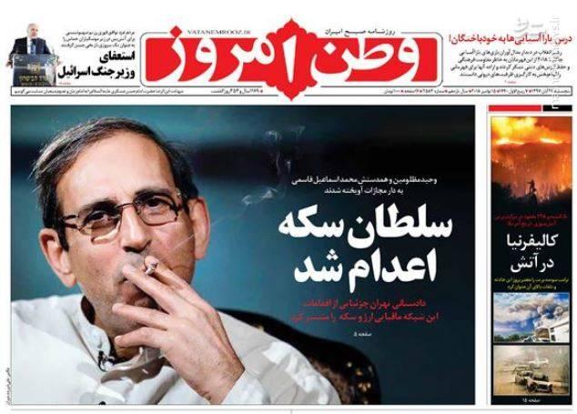 وطن امروز : سلطان سکه اعدام شد