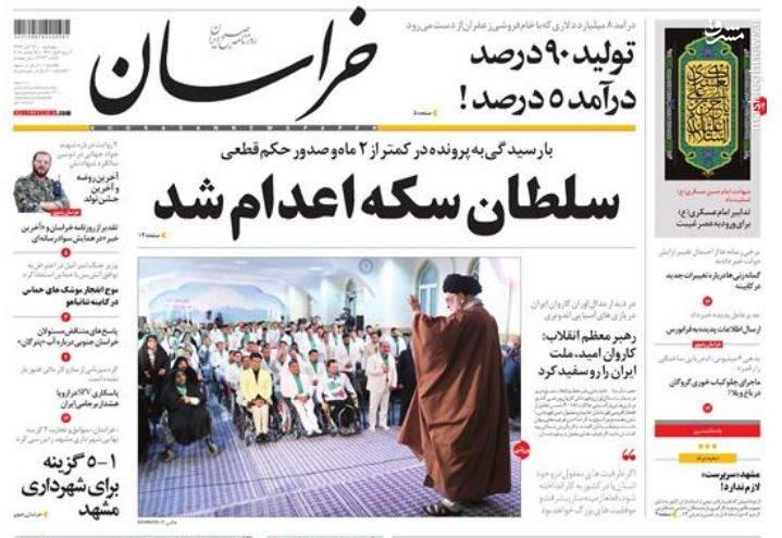 خراسان: سلطان سکه اعدام شد