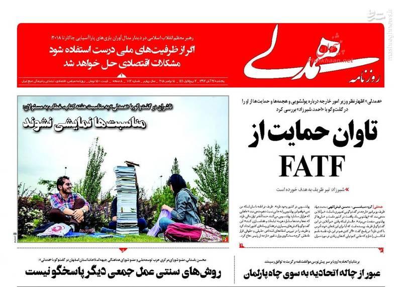 همدلی: تاوان حمایت از FATF