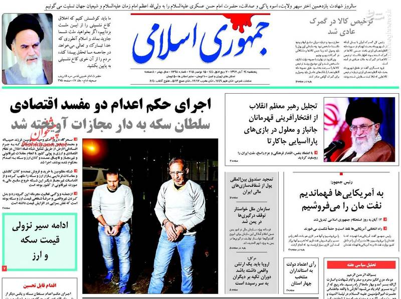 جمهوری اسلامی: اجرای حکم اعدام دو مفسد اقتصادی