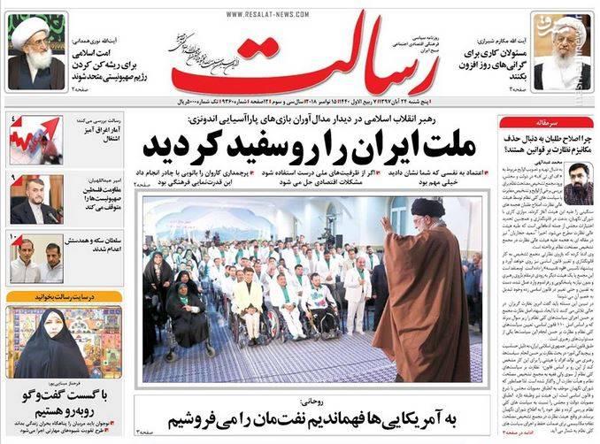 رسالت: ملت ایران را روسفید کردید