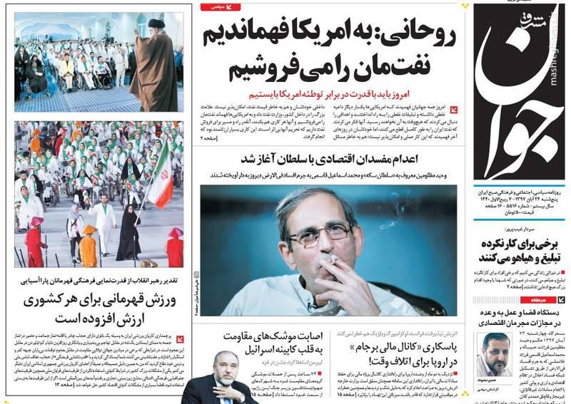 جوان: روحانی: به امریکا فهماندیم نفتمان را میفروشیم