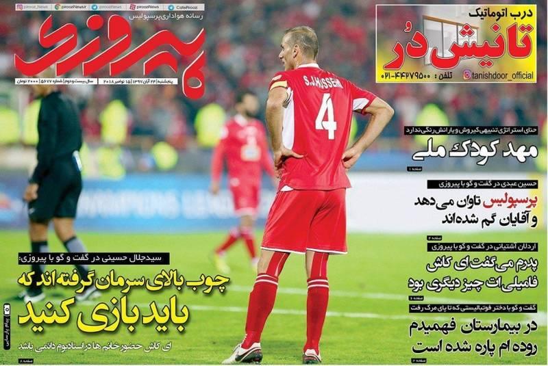 روزنامههای ورزشی                                  عکس/ روزنامههای ورزشی پنجشنبه ۲۴ آبان