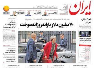 عکس/ صفحه نخست روزنامههای شنبه ۲۶ آبان