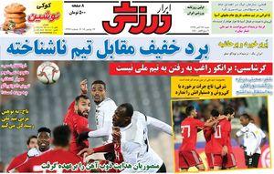 روزنامه های ورزش شنبه ۲۶ آبان