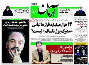 تماشای ورزش مردان در استادیوم،برای سلامت زنان ضروری است!/ آخوندی: چون من «ضدِ فساد» هستم، مورد حمله قرار گرفتم!