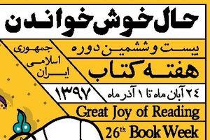 پنجشنبه 40 درصدی برای خرید کتاب