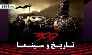خسرو معتضد «۳۰۰» را  در آی فیلم بررسی میکند