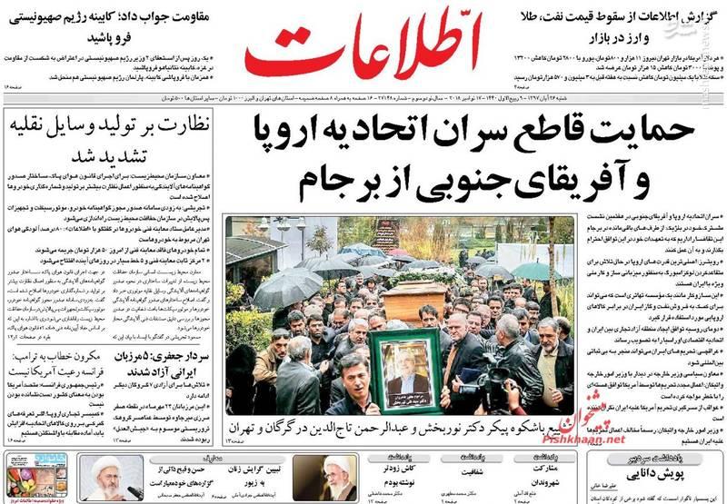 روزنامههای سیاسی  عکس/ صفحه نخست روزنامههای شنبه ۲۶ آبان