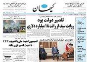 عکس/ صفحه نخست روزنامههای یکشنبه ۲۷آبان