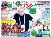 عکس/ روزنامههای ورزشی یکشنبه ۲۷ آبان