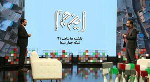 نقد اقتصاد دولتی-نئولیبرال در برنامه «این.ج.ا» با حضور دکتر حسن سبحانی
