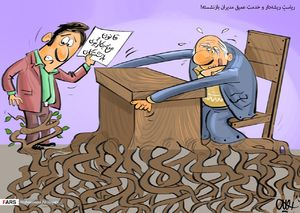 کاریکاتور/ برکناری مدیران ریشهدار!