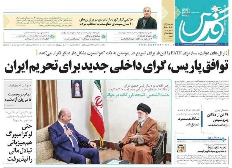 قدس: توافق پاریس، گرای داخلی جدید برای تحریم ایران