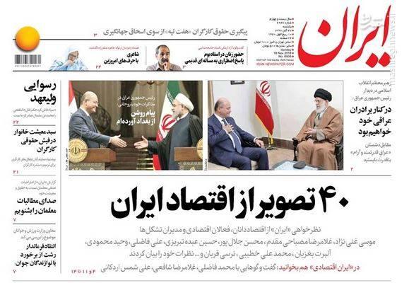 ایران: ۴۰تصویر از اقتصاد ایران