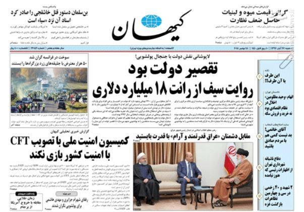 کیهان: تقصیر دولت بود؛ روایت سیف از رانت ۱۸ میلیارد دلاری