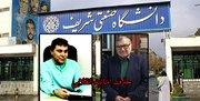 حذف اساتید انقلابی در دانشگاه شریف ادامه دارد