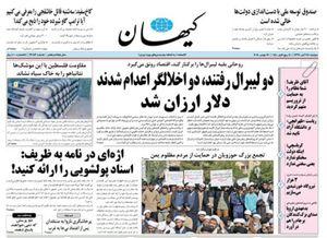 عکس/ صفحه نخست روزنامههای دوشنبه ۲۸آبان