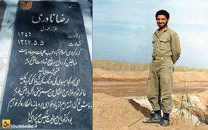 عکس/ وصیتی تأمل برانگیز بر روی مزار یک شهید