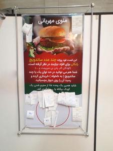 عکس/ اقدام جالب یک فستفود شیرازی!