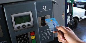 تحویل بنزین فقط با کارت سوخت