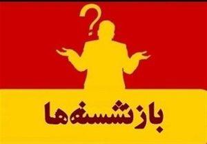 بازنشستهها برای هم حکم میزنند! +سند