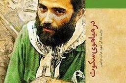 تراول 50هزار تومانی، چاپ کتاب شهید را به تاخیر انداخت! + عکس