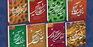 مجموعه 8 جلدی «آهوانه» رونمایی شد