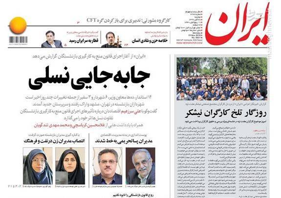 ایران: جابه جایی نسلی